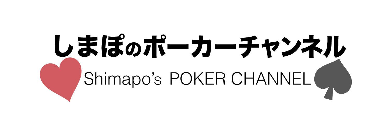 しまぽのポーカーチャンネル